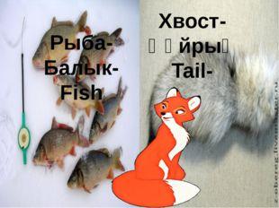 Рыба-Балык-Fish Хвост-Құйрық Tail-