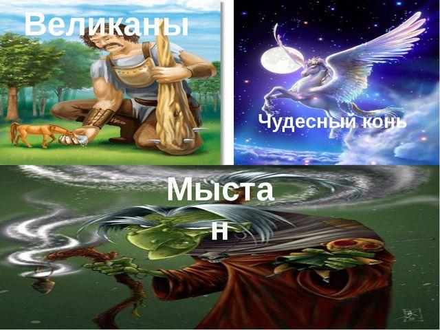 Великаны Чудесный конь Мыстан