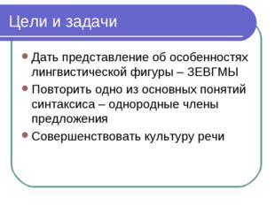 Цели и задачи Дать представление об особенностях лингвистической фигуры – ЗЕВ