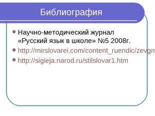 Библиография Научно-методический журнал «Русский язык в школе» №5 2008г. http