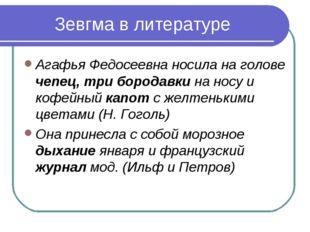 Зевгма в литературе Агафья Федосеевна носила на голове чепец, три бородавки н