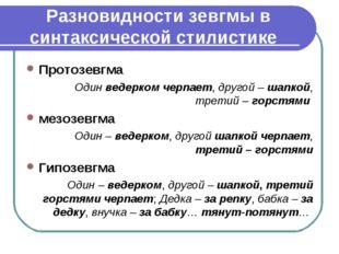 Разновидности зевгмы в синтаксической стилистике Протозевгма Один ведерком ч