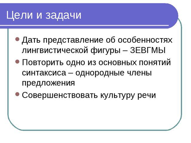 Цели и задачи Дать представление об особенностях лингвистической фигуры – ЗЕВ...