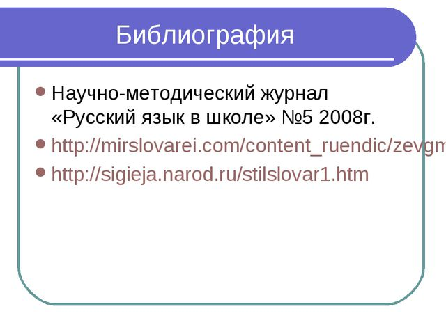 Библиография Научно-методический журнал «Русский язык в школе» №5 2008г. http...