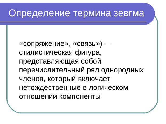Определение термина зевгма Зе́вгма (греч. ζεύγμα, лат. ´zeugma — «сопряжение»...