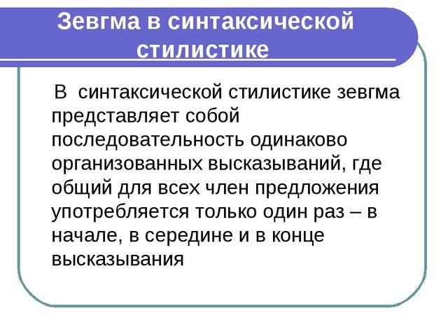 Зевгма в синтаксической стилистике В синтаксической стилистике зевгма предста...