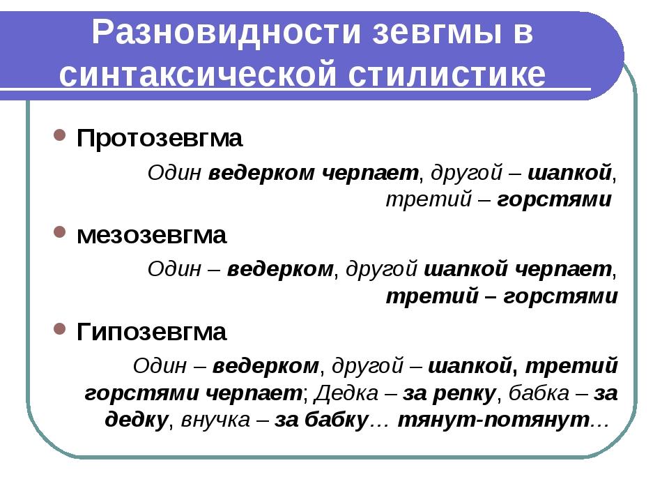Разновидности зевгмы в синтаксической стилистике Протозевгма Один ведерком ч...