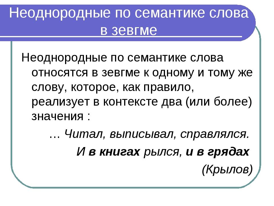Неоднородные по семантике слова в зевгме Неоднородные по семантике слова отно...