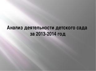 Анализ деятельности детского сада за 2013-2014 год