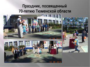 Праздник, посвященный 70-летию Тюменской области