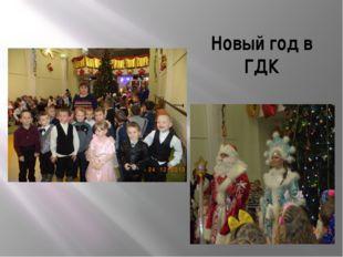 Новый год в ГДК