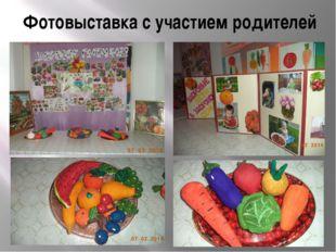 Фотовыставка с участием родителей