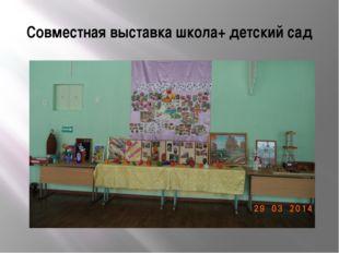 Совместная выставка школа+ детский сад