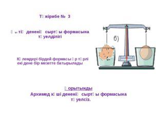 Тәжірибе № 3 Ғ ы тің дененің сыртқы формасына тәуелділігі Көлемдері бірдей ф