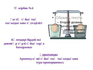 Тәжірбие №4 Ғы тің сұйықтың тығыздығына тәуелділігі  Көлемдері бірдей екі де
