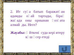 Кері Байлаыс Алма ағашы