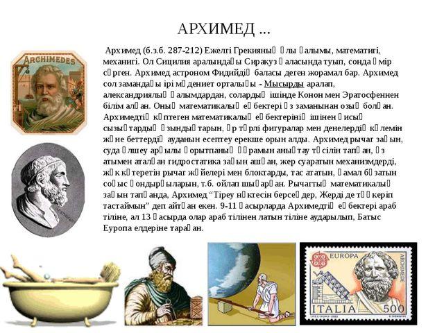 Архимед (б.з.б. 287-212) Ежелгі Грекияның ұлы ғалымы, математигі, механигі....