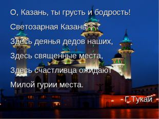 О, Казань, ты грусть и бодрость! Светозарная Казань! Здесь деянья дедов наших