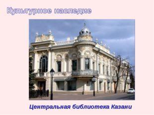 Центральная библиотека Казани