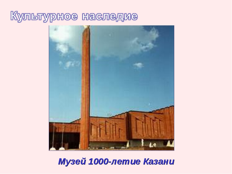 Музей 1000-летие Казани