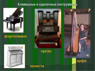 Клавишные и одиночные инструменты фортепиано орган челеста арфа
