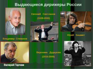 Владимир Спиваков Евгений Светланов (1928-2002) Юрий Башмет Вероника Дударова