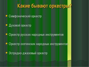 Какие бывают оркестры? Симфонический оркестр Духовой оркестр Оркестр русских