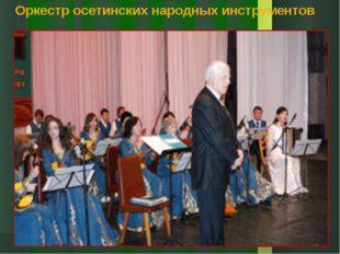 Оркестр осетинских народных инструментов