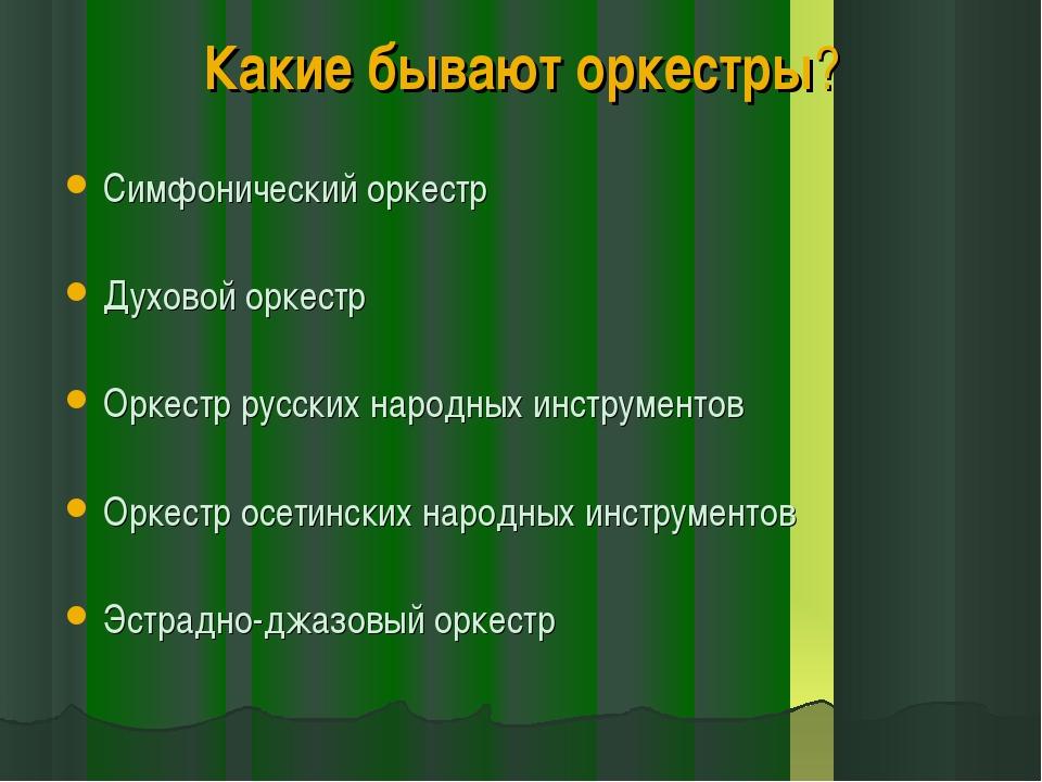 Какие бывают оркестры? Симфонический оркестр Духовой оркестр Оркестр русских...