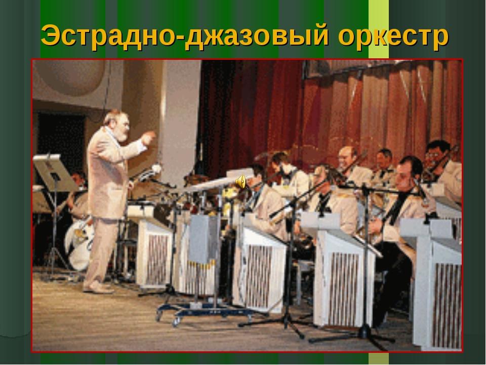 Эстрадно-джазовый оркестр