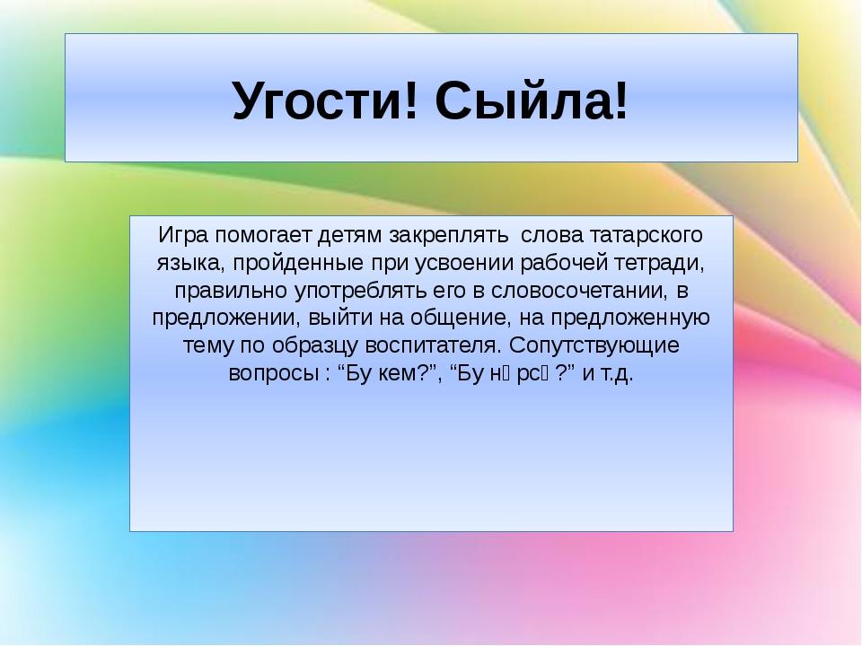 Угости! Сыйла! Игра помогает детям закреплять слова татарского языка, пройден...