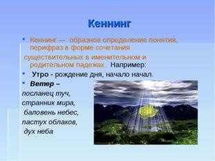 Кеннинг Кеннинг — образное определение понятия, перифраз в форме сочетания су