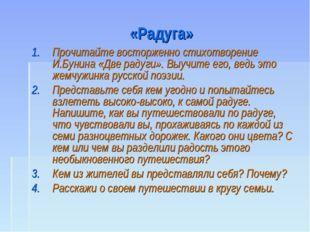 «Радуга» Прочитайте восторженно стихотворение И.Бунина «Две радуги». Выучите
