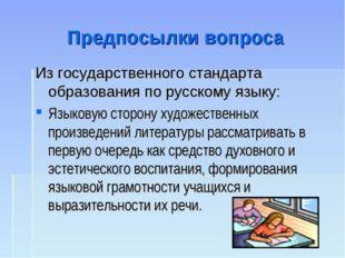 Предпосылки вопроса Из государственного стандарта образования по русскому язы