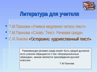 Литература для учителя Т.М.Пахнова «Учимся медленно читать текст» Т.М.Пахнова