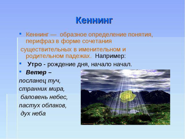 Кеннинг Кеннинг — образное определение понятия, перифраз в форме сочетания су...