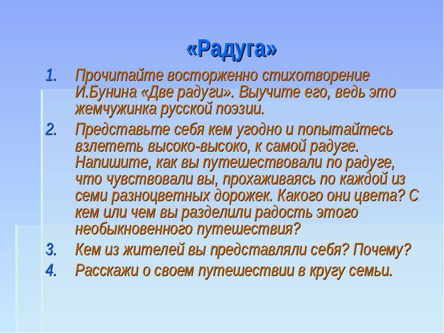 «Радуга» Прочитайте восторженно стихотворение И.Бунина «Две радуги». Выучите...