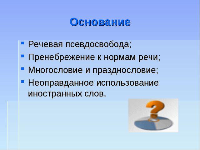 Основание Речевая псевдосвобода; Пренебрежение к нормам речи; Многословие и п...