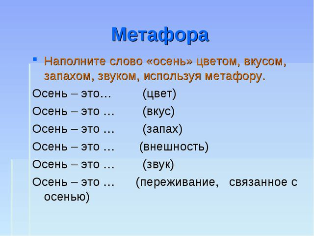 Метафора Наполните слово «осень» цветом, вкусом, запахом, звуком, используя м...
