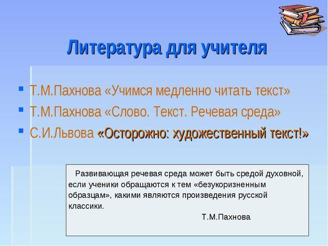Литература для учителя Т.М.Пахнова «Учимся медленно читать текст» Т.М.Пахнова...