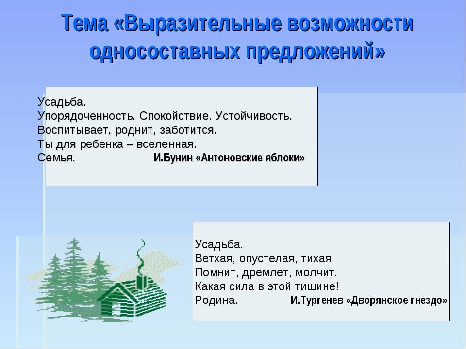 Тема «Выразительные возможности односоставных предложений» Усадьба. Упорядоче...