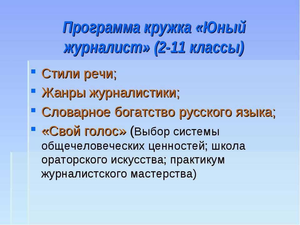 Программа кружка «Юный журналист» (2-11 классы) Стили речи; Жанры журналистик...