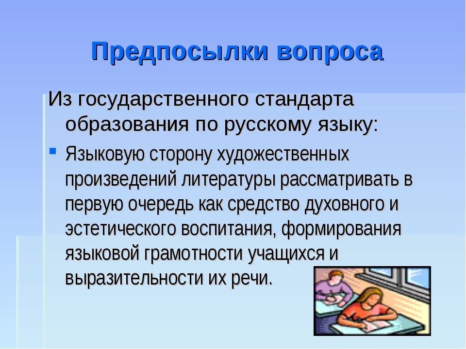 Предпосылки вопроса Из государственного стандарта образования по русскому язы...