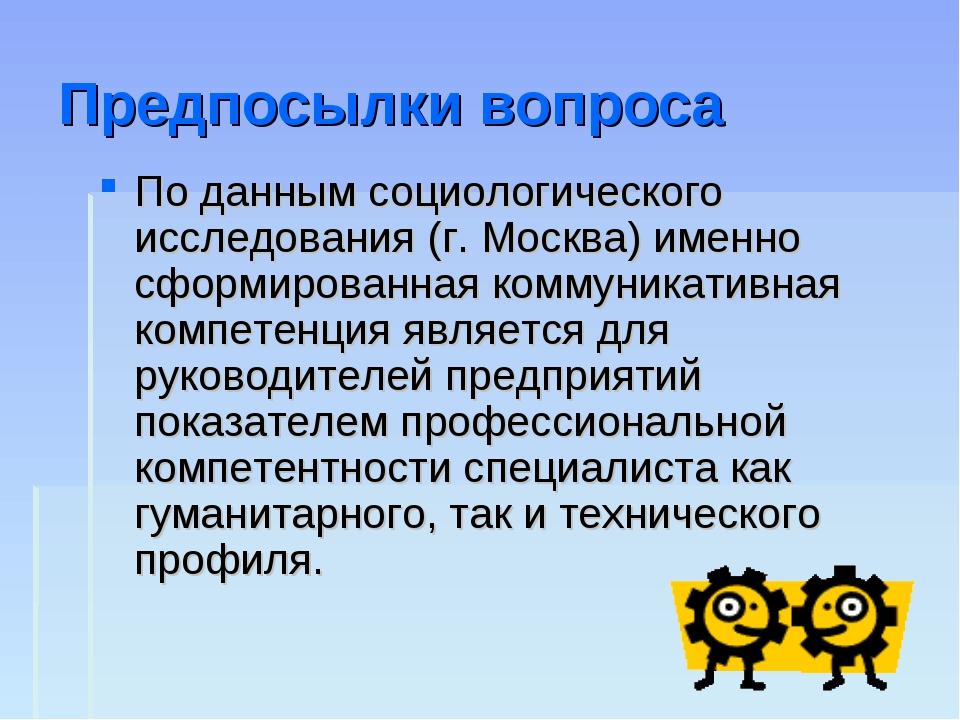 Предпосылки вопроса По данным социологического исследования (г. Москва) именн...