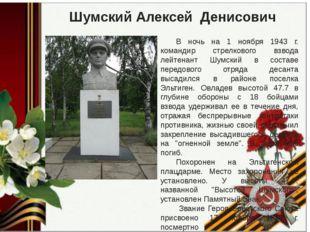 Шумский Алексей Денисович В ночь на 1 ноября 1943 г. командир стрелкового вз