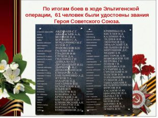 По итогам боев в ходе Эльтигенской операции, 61 человек были удостоены звани