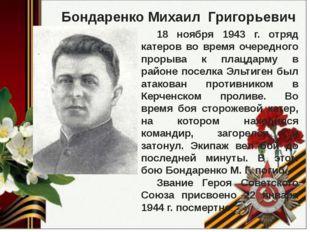 Бондаренко Михаил Григорьевич 18 ноября 1943 г. отряд катеров во время очере