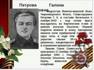 Петрова Галина Константиновна медсестра Военно-морской базы Черноморского Фл