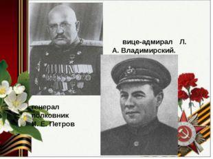 генерал полковник И. Е. Петров вице-адмирал Л. А. Владимирский.