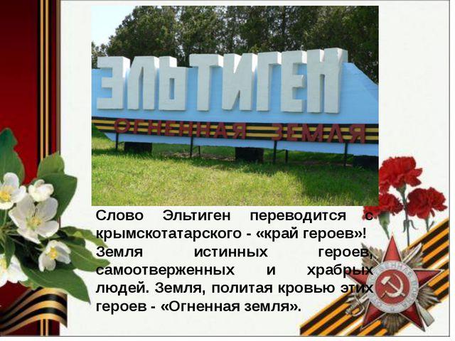 Слово Эльтиген переводится с крымскотатарского - «край героев»! Земля истинн...